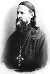 иерей Иоанн(Сергиев)
